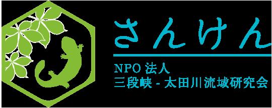 さんけん 三段峡‐太田川流域研究会
